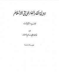 تحميل كتاب نشأة الفكر الفلسفي في الإسلام علي سامي النشار