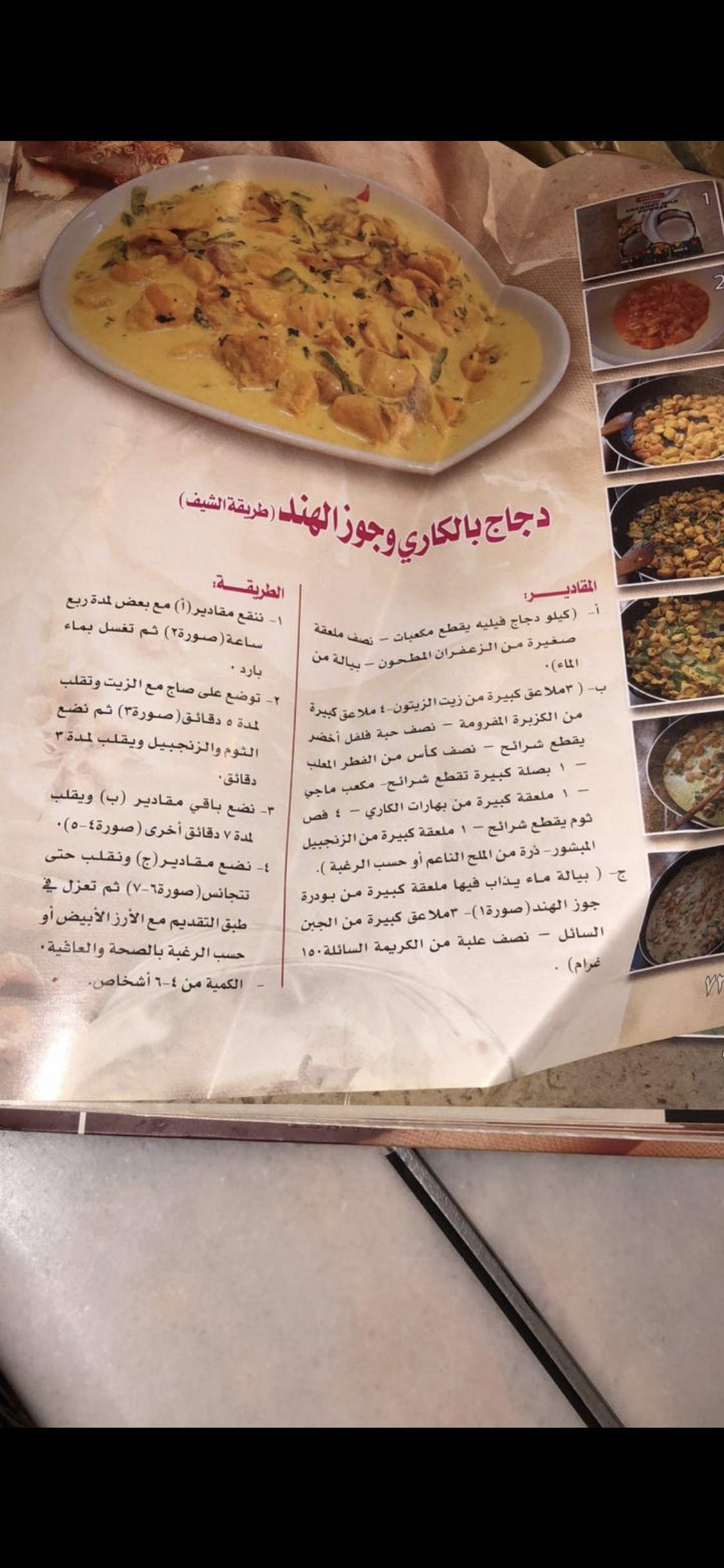 Pin By Rinad On Cooking Arabic Food Recipes Cooking