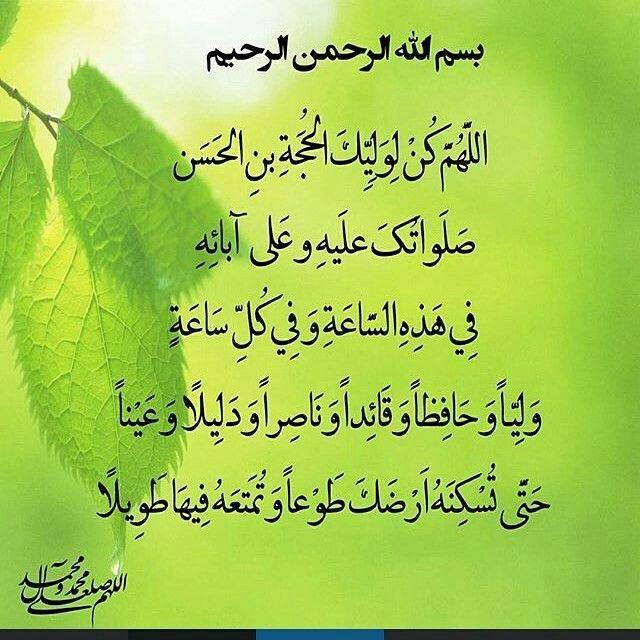 اللهم عجل لوليك الفرج Shia Islam Islam Quran