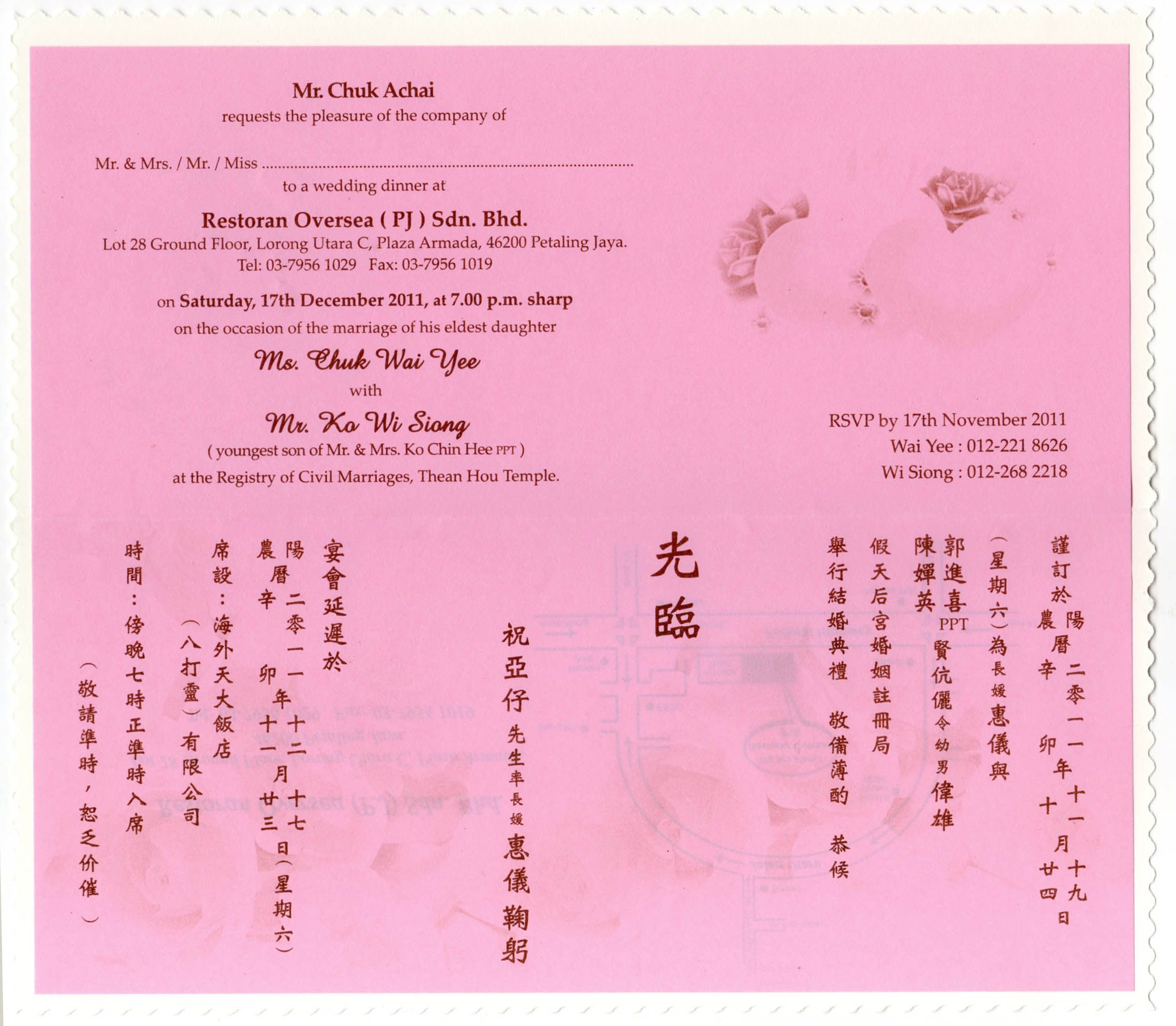 chinese wedding invitation- The Lost Mystery of Chinese Wedding ...