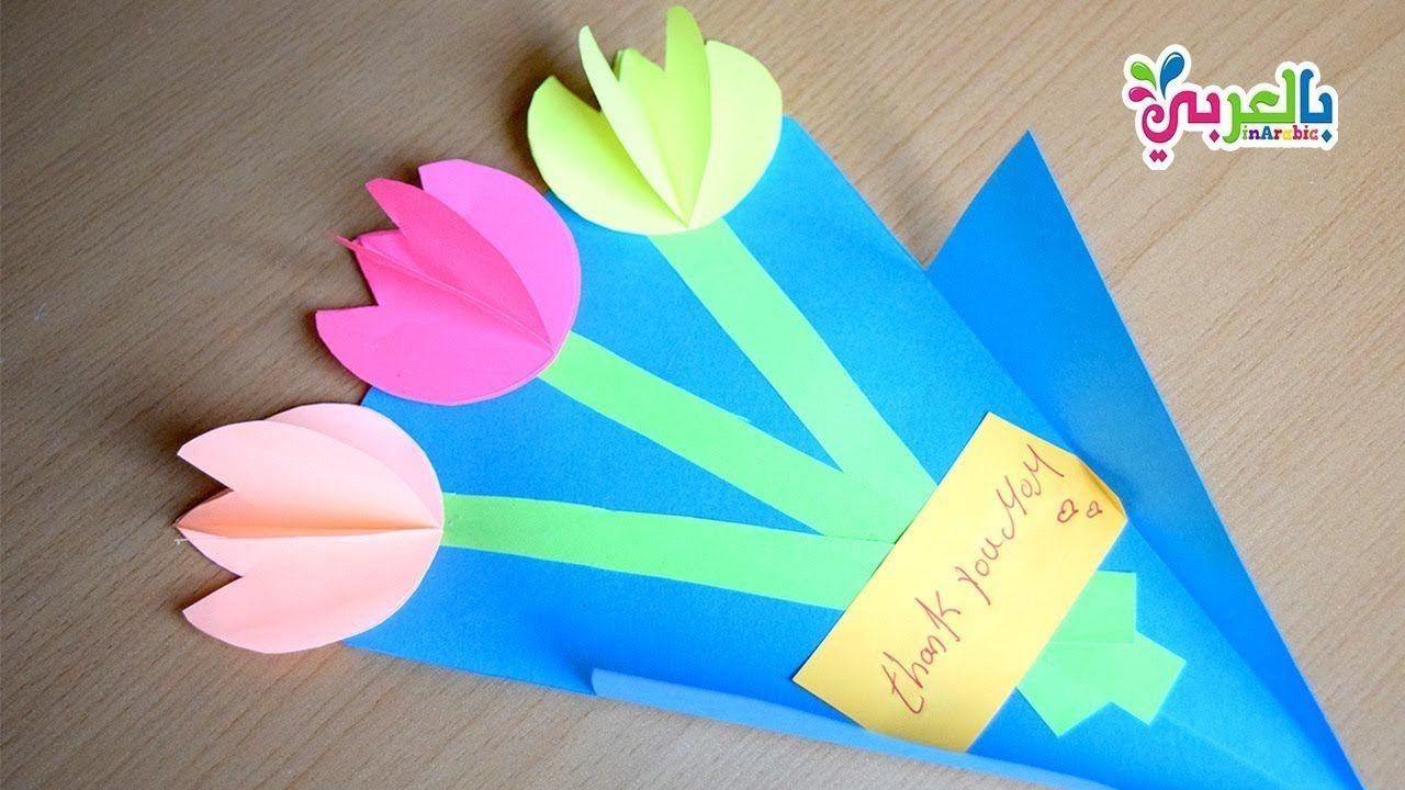 طريقة عمل بوكيه ورد من الورق الملون هدية جميلة للام Easy Paper Flower Craft Youtube Mothers Day Crafts Ramadan Crafts Paper Crafts For Kids