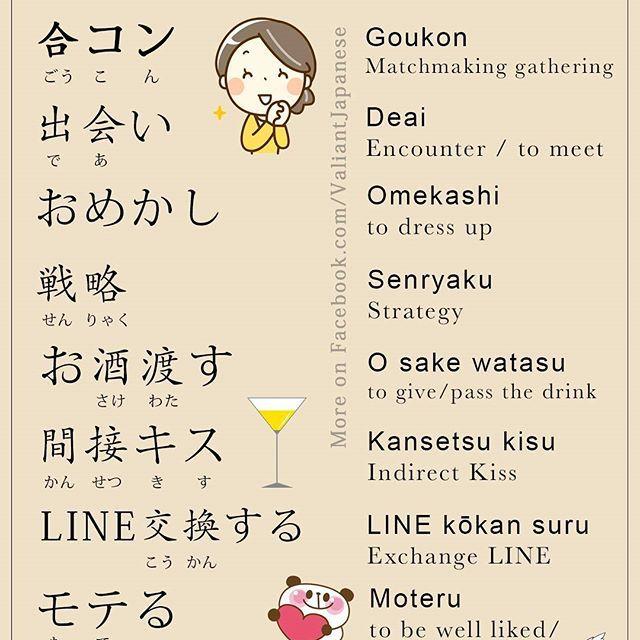 Matchmaking partie Japon