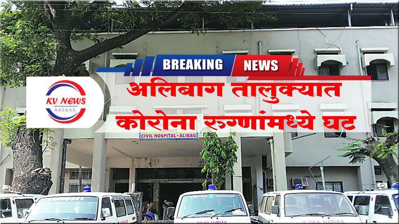 Corona Cases Decreasing In Alibag Tahsil (Taluka) | kvnews Raigad