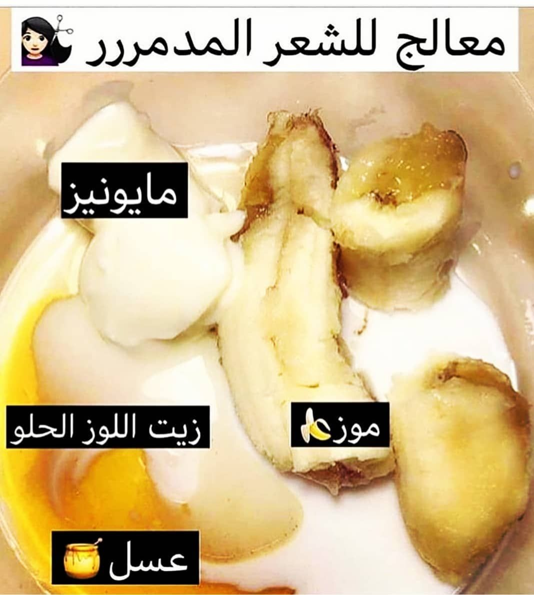 Pin By Mila On مم In 2020 Hair Care Recipes Healty Hair Health Facts Food