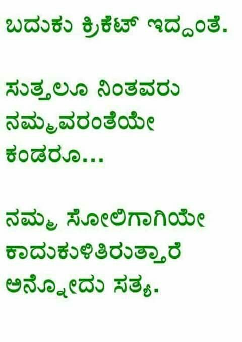 Thought For The Day With Meaning In Kannada