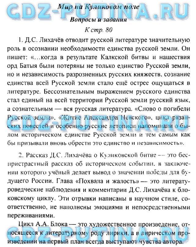 Спиши ру русский язык 3 класс списать