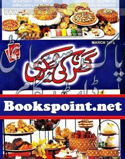 Pin de abdulsaboor shaheen en foods recipes pinterest libro pdf receta de cocina alimentos pakistn marzo revistas cine libros forumfinder Image collections