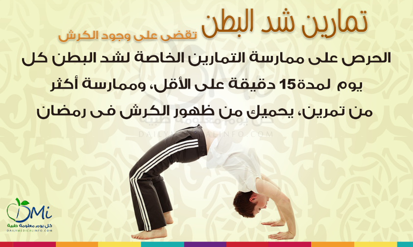 تمارين شد البطن وسيلتك للتخلص من الكرش فى رمضان Health Fitness Every Thing