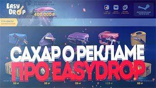 Смотреть онлайн видео САХАР О РЕКЛАМЕ, ПРО EASYDROP