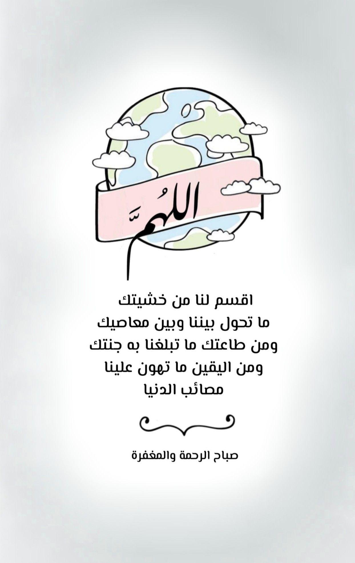 الله م اقسم لنا من خشيتك ما تحول بيننا وبين معاصيك ومن طاعتك ما تبلغنا به جنتك ومن اليقين ما تهون عل Morning Words Good Morning Arabic Morning Quotes