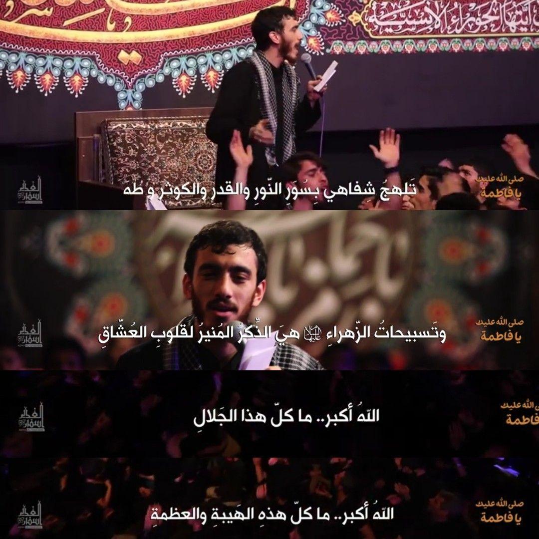 صلى الله عليك يا فاطمة 1 Life Movie Posters Movies