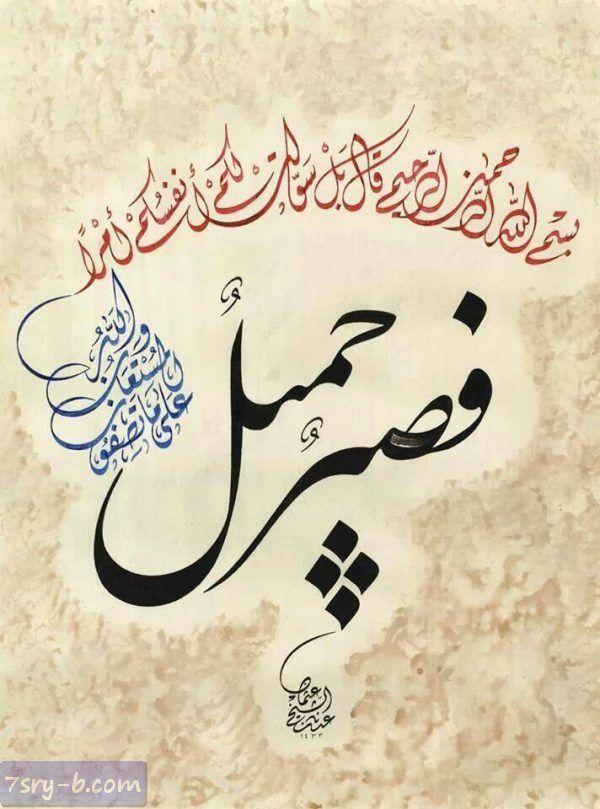 صور اسلامية عن الصبر خلفيات دينية معبرة عن الصبر والصابرين فصبر جميل Islamic Art Calligraphy Islamic Art Islamic Calligraphy