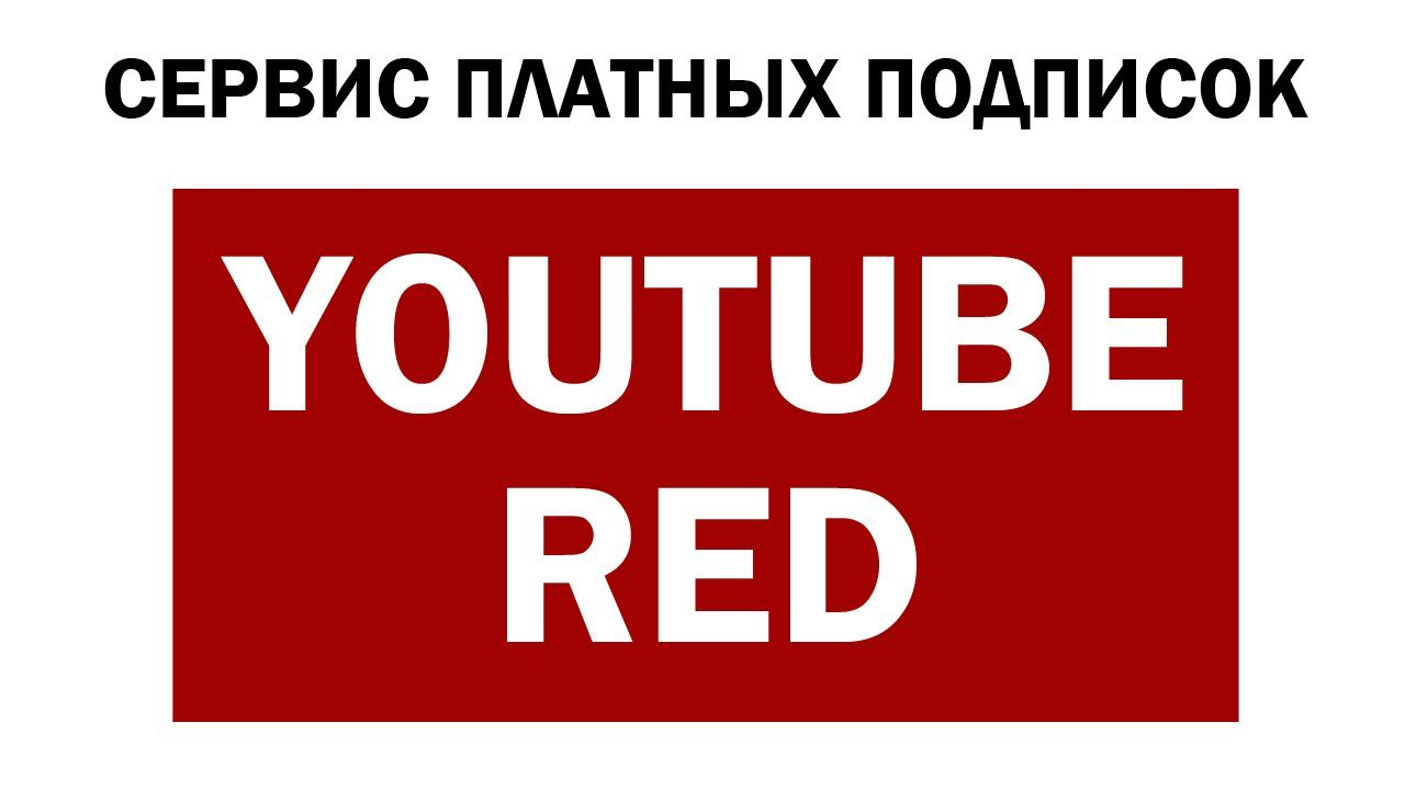 YouTube стал платным? YouTube RED!