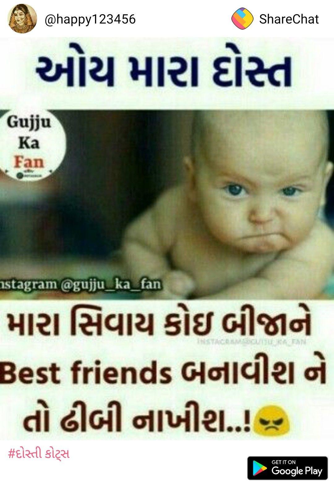 Gujarati Shayari - ગુજરાતી શાયરી - Best Gujarati Shayari