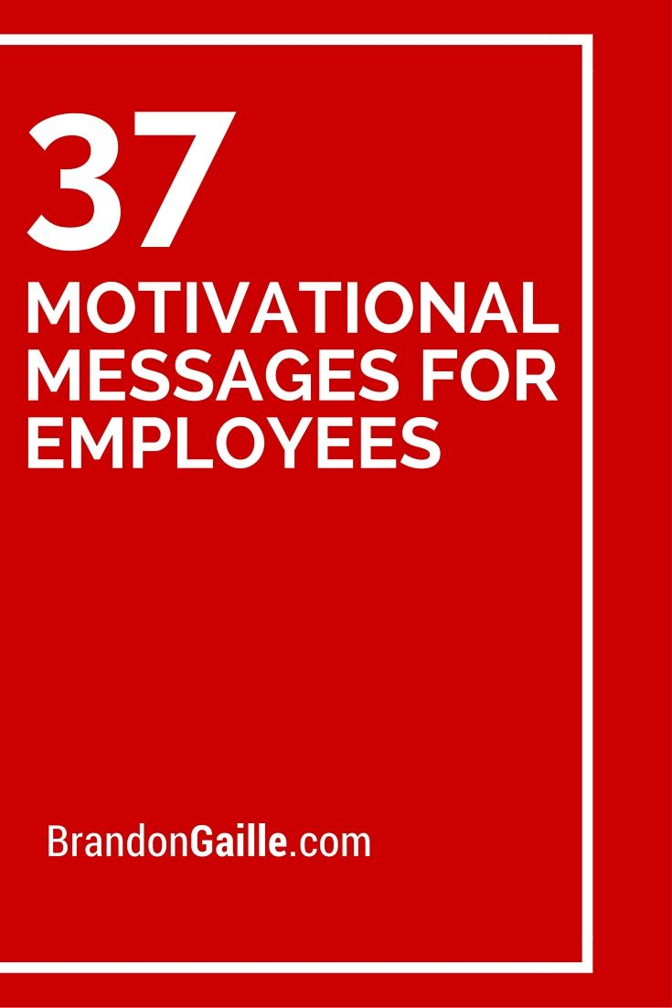 37 motivational messages for employees motivational message 37 motivational messages for employees kristyandbryce Gallery