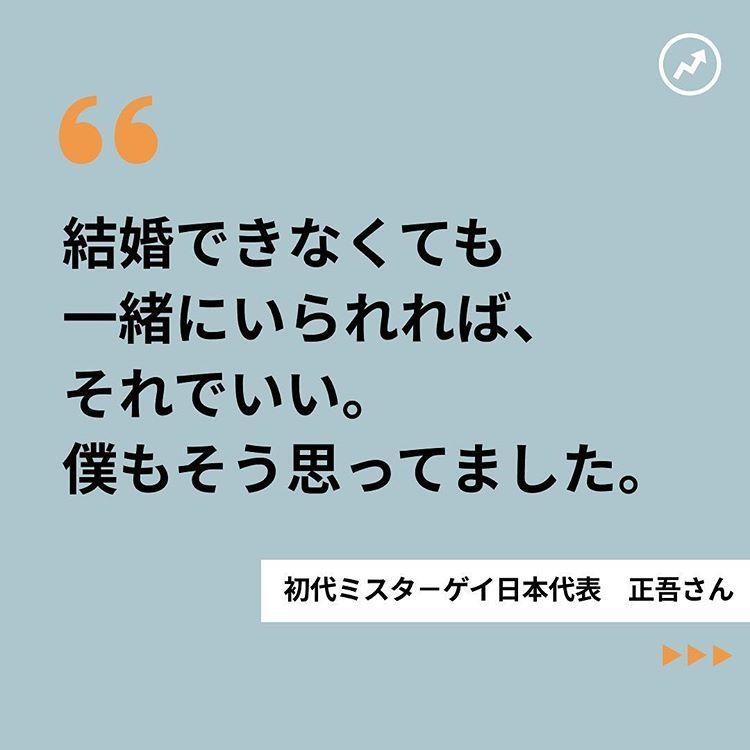 ジャパン ゲイ