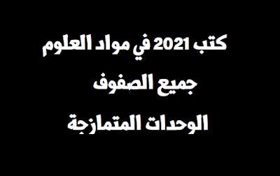 كتب مواد العلوم المنهاج الجديد 2021 الوحدات المتمازجة Calligraphy Arabic Calligraphy