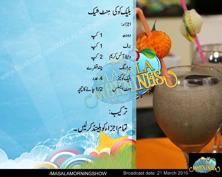 Black Cookie Mint Shake Recipe In Urdu By Shireenanwar