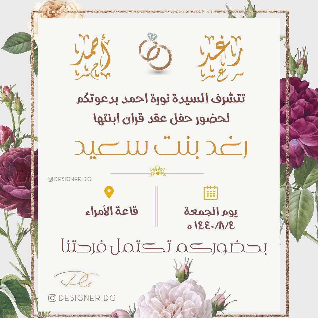 تصاميم دعوات الكترونية كروت On Instagram دعوة واتس بارك الله لهما وبارك عليهم Cartoon Wedding Invitations Wedding Invitation Video Gifts For Wedding Party
