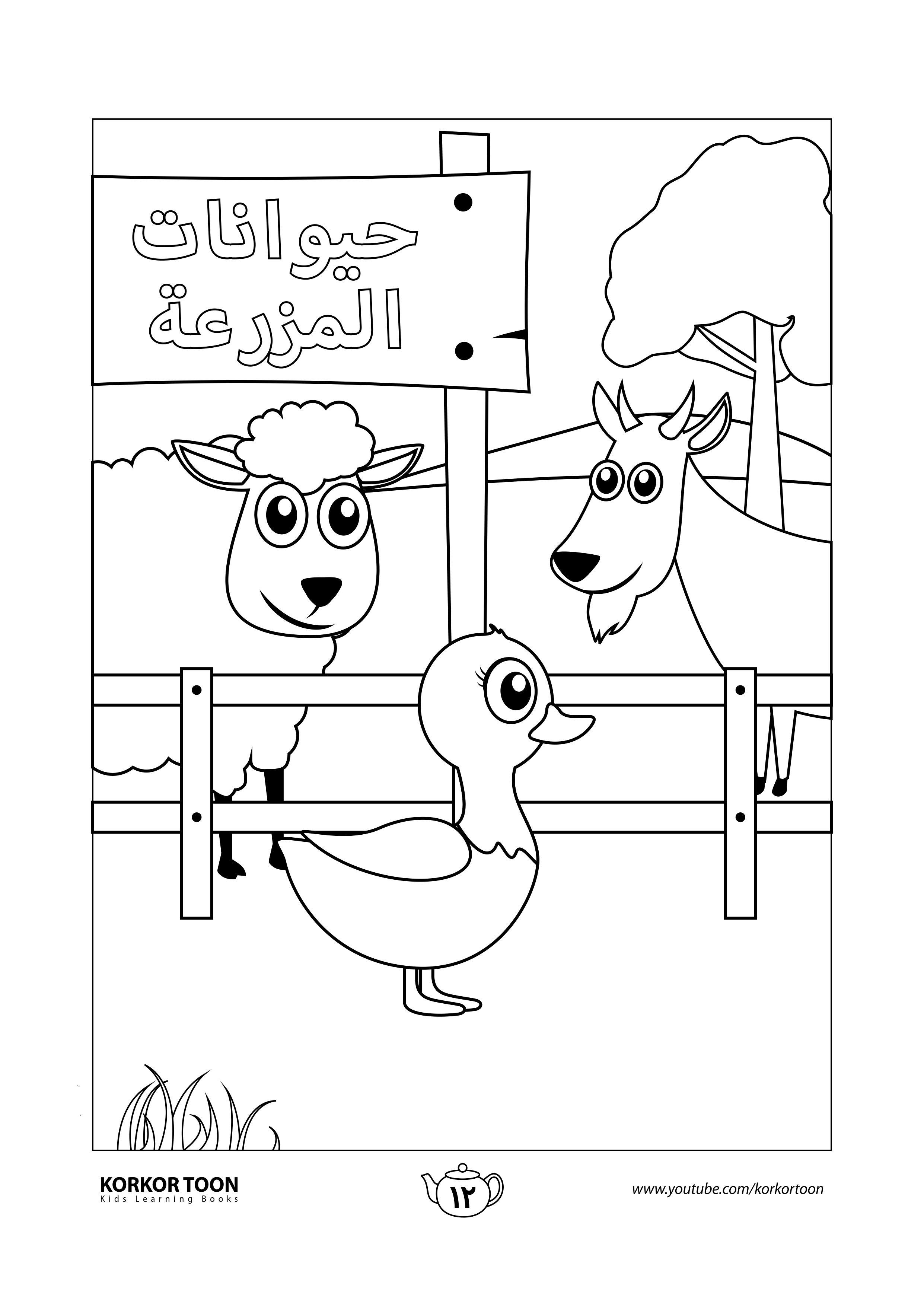 كتاب تلوين حيوانات المزرعة صفحة 12 Coloring Books Animal Coloring Books Kids Coloring Books