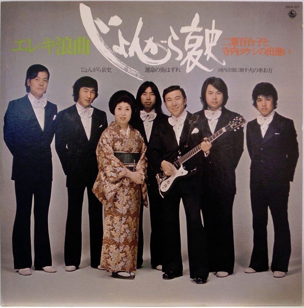 TAKESHI TERAUCHI / YURIKO FUTABA / JYONGARA AISHI / ENKA POP / KING JAPAN