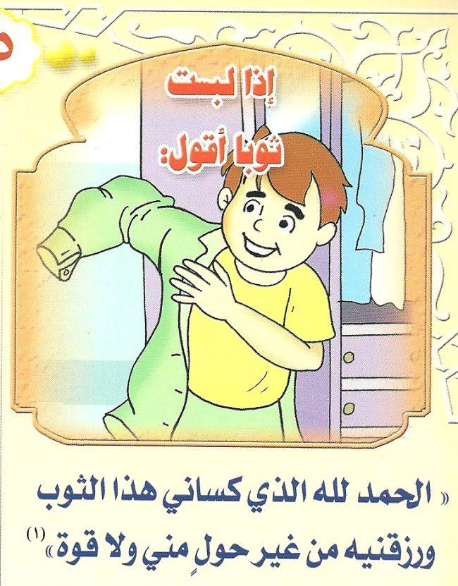 الادعيه المصوره للاطفال Islamic Books For Kids Muslim Kids Activities Islamic Kids Activities