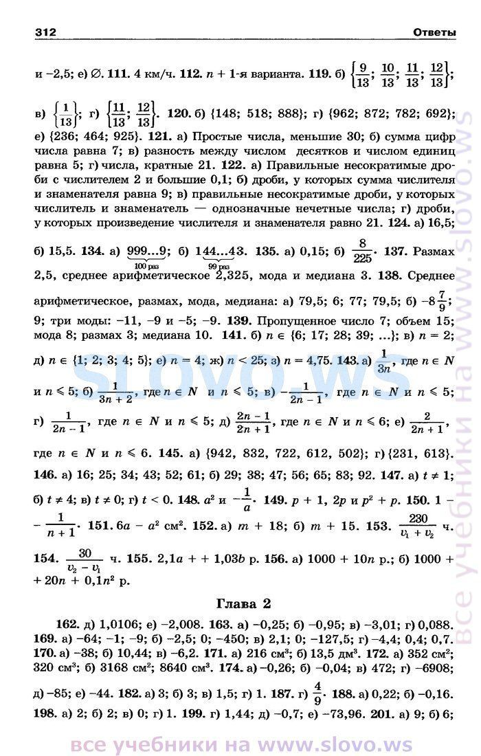 Учебник по географии 7 класс ответы 312 страница
