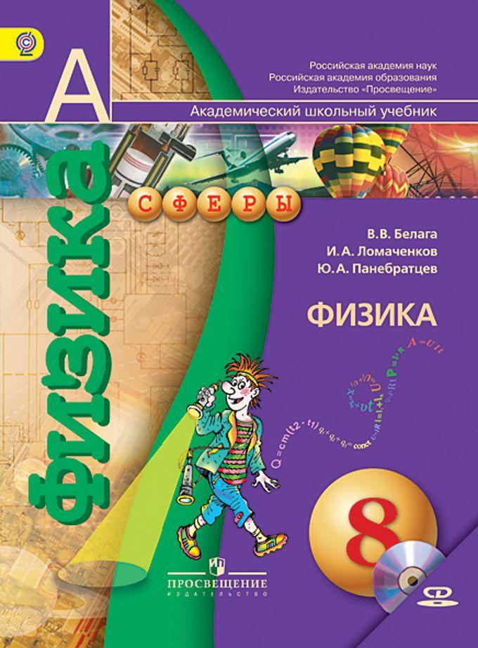 Учебник по физике 8 класс шахмаев скачать бесплатно