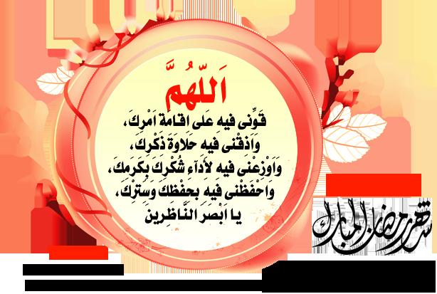 النبي محمد صلى الله عليه وآله وسلم Ramadan Ramadan Kareem Pocking