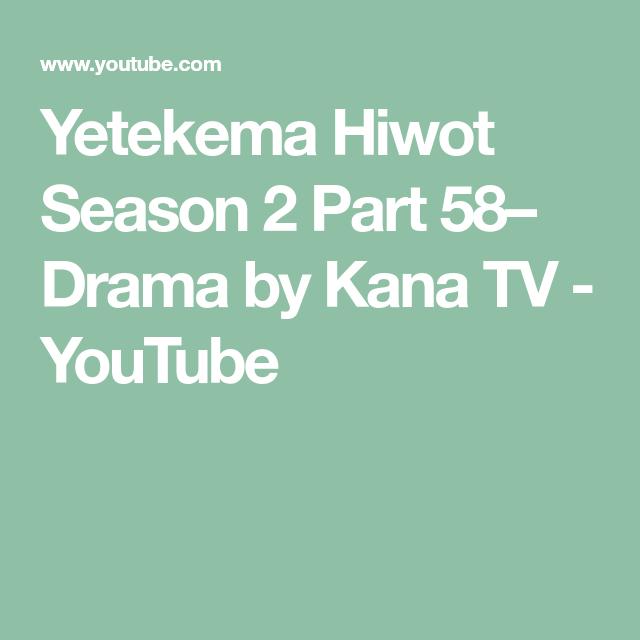 Yetekema Hiwot Season 2 Part 58– Drama by Kana TV - YouTube