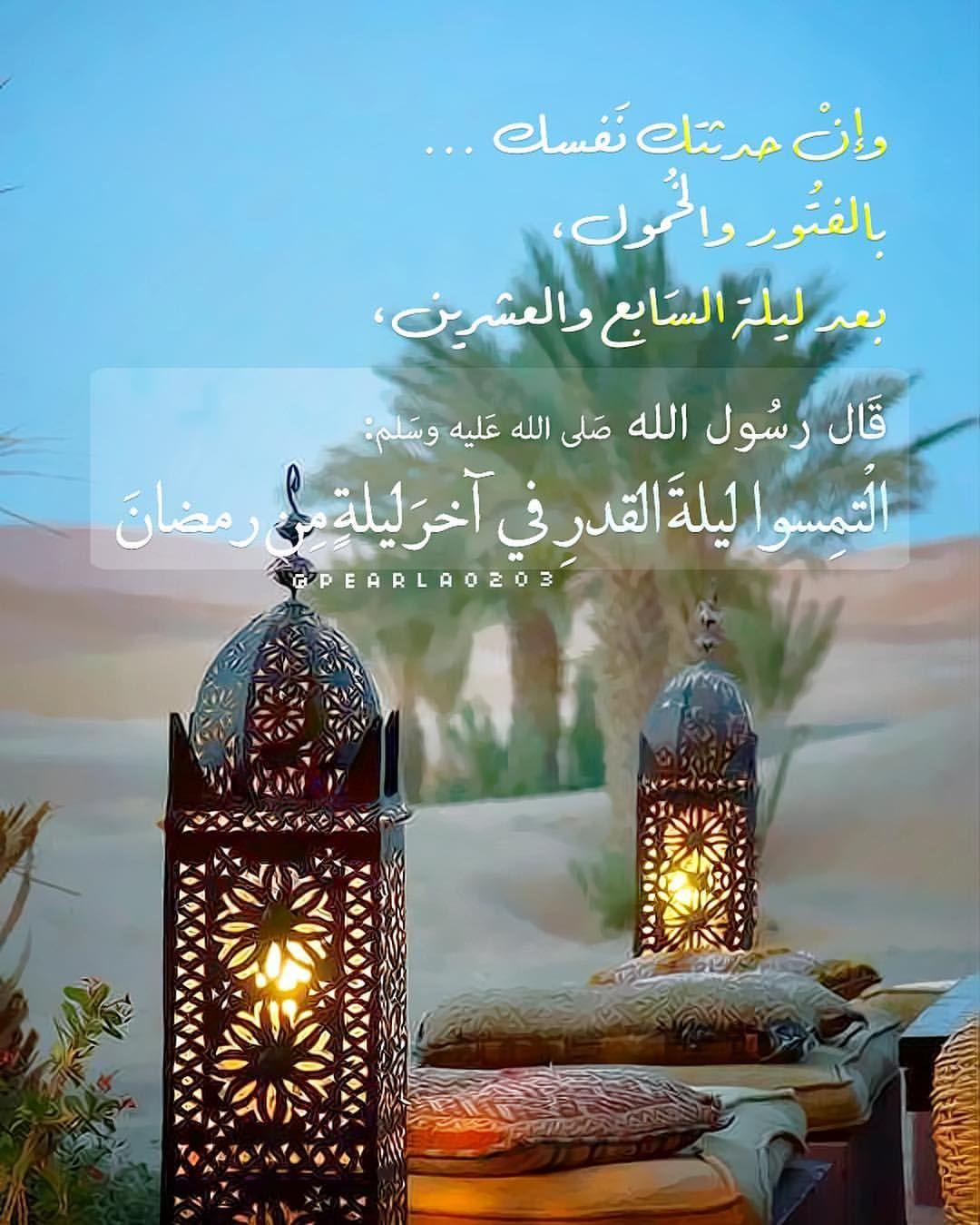 Instagram Photo By Pearla0203 Jul 3 2016 At 1 19pm Utc Ramadan Kareem Ramadan Instagram Posts