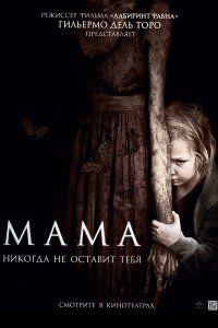 Мама (2013)