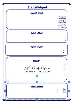 نموذج سيرة ذاتية وورد مختصرة Doc عربي وانجليزي Cv Words Free Resume Template Word Cv Template Word
