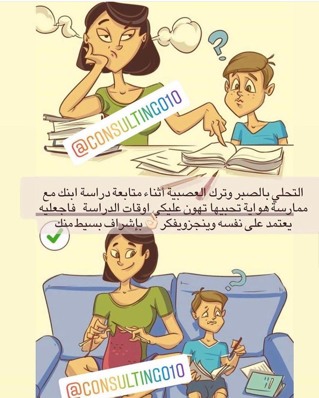 34 Likes 4 Comments Ebda3at 2 Share On Instagram بعد ما افهمه واشرحله المطلوب بطلب منه يحل وانا شوي اشغل نفسي عنه م Childrens Education Character Kids