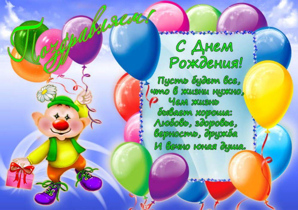 Поздравление с днем рождения для мальчика-друга 6 лет