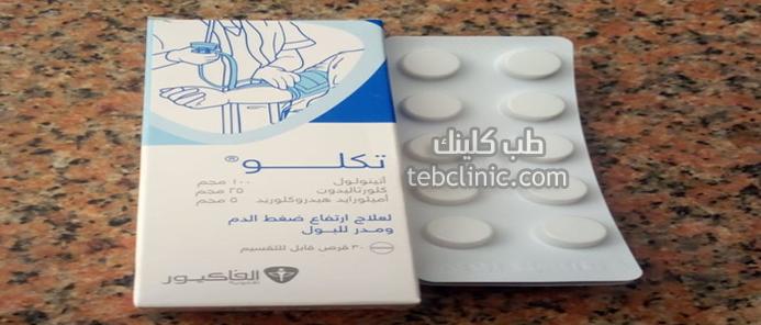 فوائد وأضرار تكلو Teklo لعلاج إرتفاع ضغط الدم ومدر للبول Phone Cases Pill Case