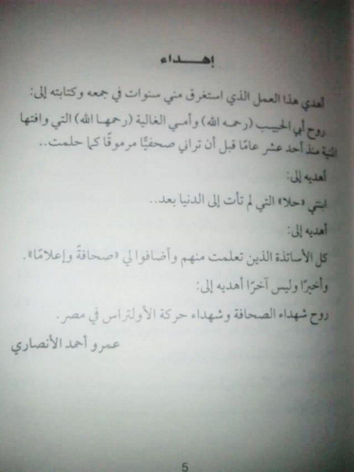 اهداء الكاتب الى شهداء الصحافة وشهداء حركة الاولتراس في مصر Math Story Arabic Calligraphy