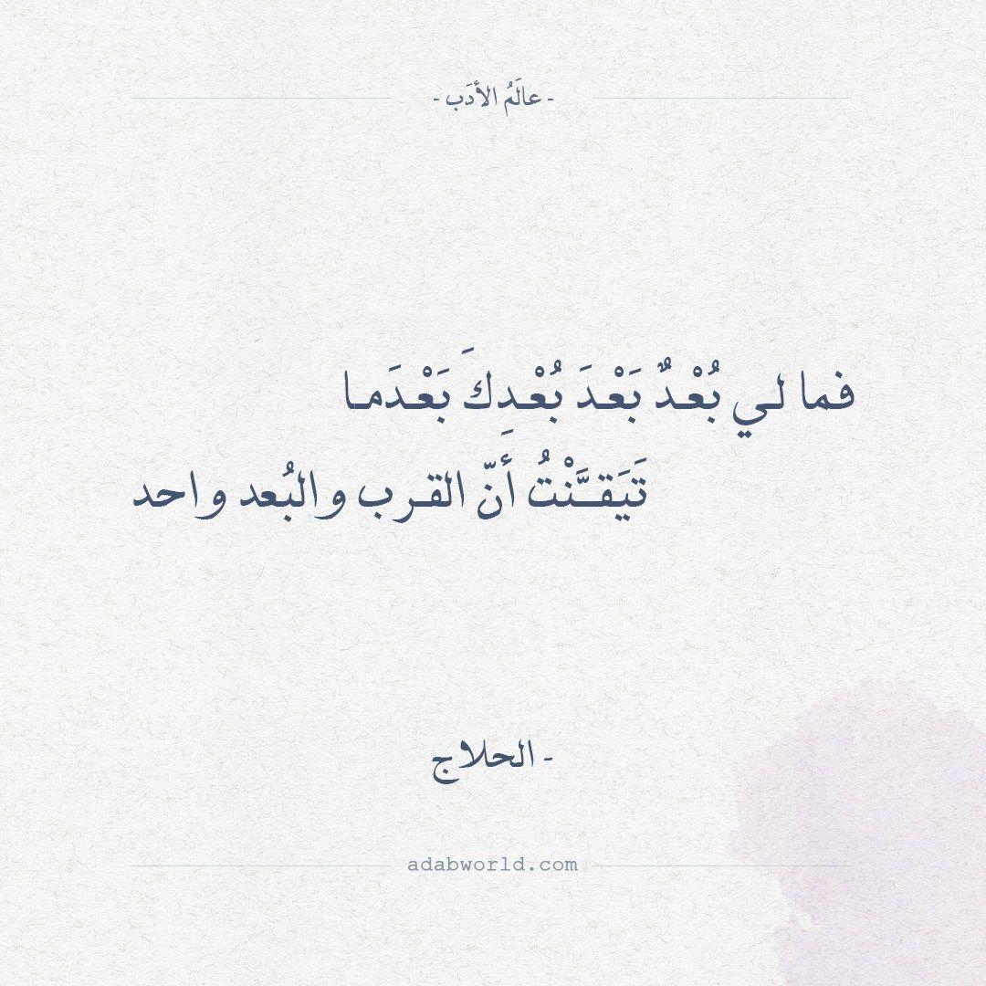 شعر عن الفراق الحسين بن منصور الحلاج عالم الأدب Simple Love Quotes Words Quotes Wonder Quotes