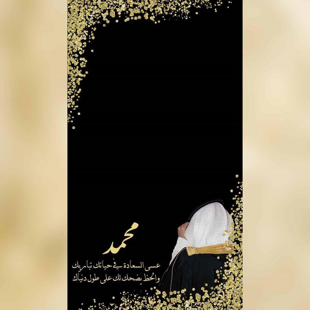 فلاتر الفرح فلاتر وعدسات سناب On Instagram مبروك يا عريس فلتر عريس فلتر زواج رجال فلتر سناب فلاتر ز Floral Border Design Wedding Art Wedding Card Design