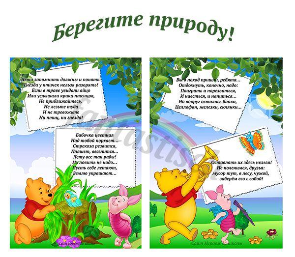 конкурсы для детей 5 класса на природе