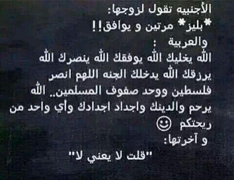 هههههههههه Funny Quotes Arabic Jokes Just Smile