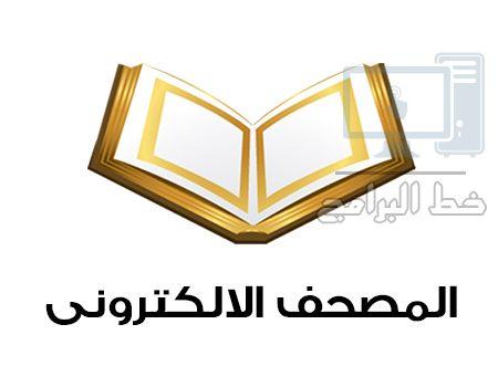يعتبر هذا البرنامج هو محاكاة الكترونية للمصحف الشريف مقدم من جامعة الملك سعود التي تسعى إلى تقديم كل ماهو مميز ورائع في عالم الدراسة والعلم والتكنولوجيا اي Quran
