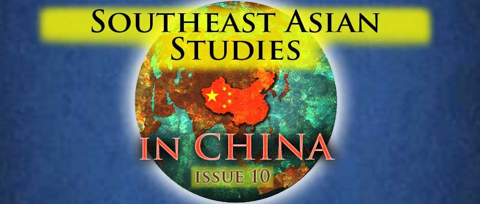 Issue 10: Southeast Asian Studies in China. All the articles from Issue 10!