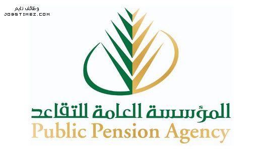وظائف مؤسسة التقاعد السعودية 1437