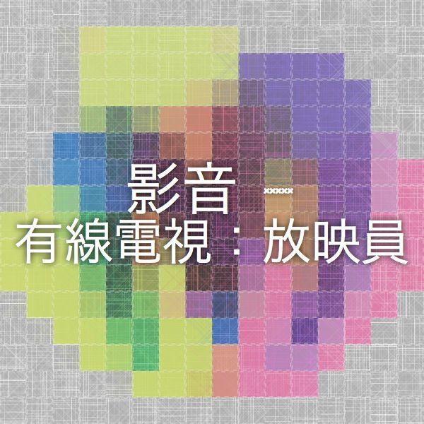 影音 – 有線電視:放映員