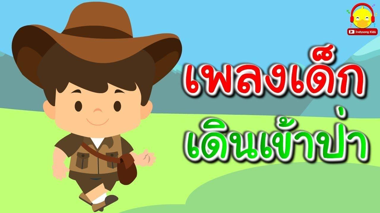 เพลงเด กเด นเข าป า By Indysong Kids การ ต น เพลง อน บาล