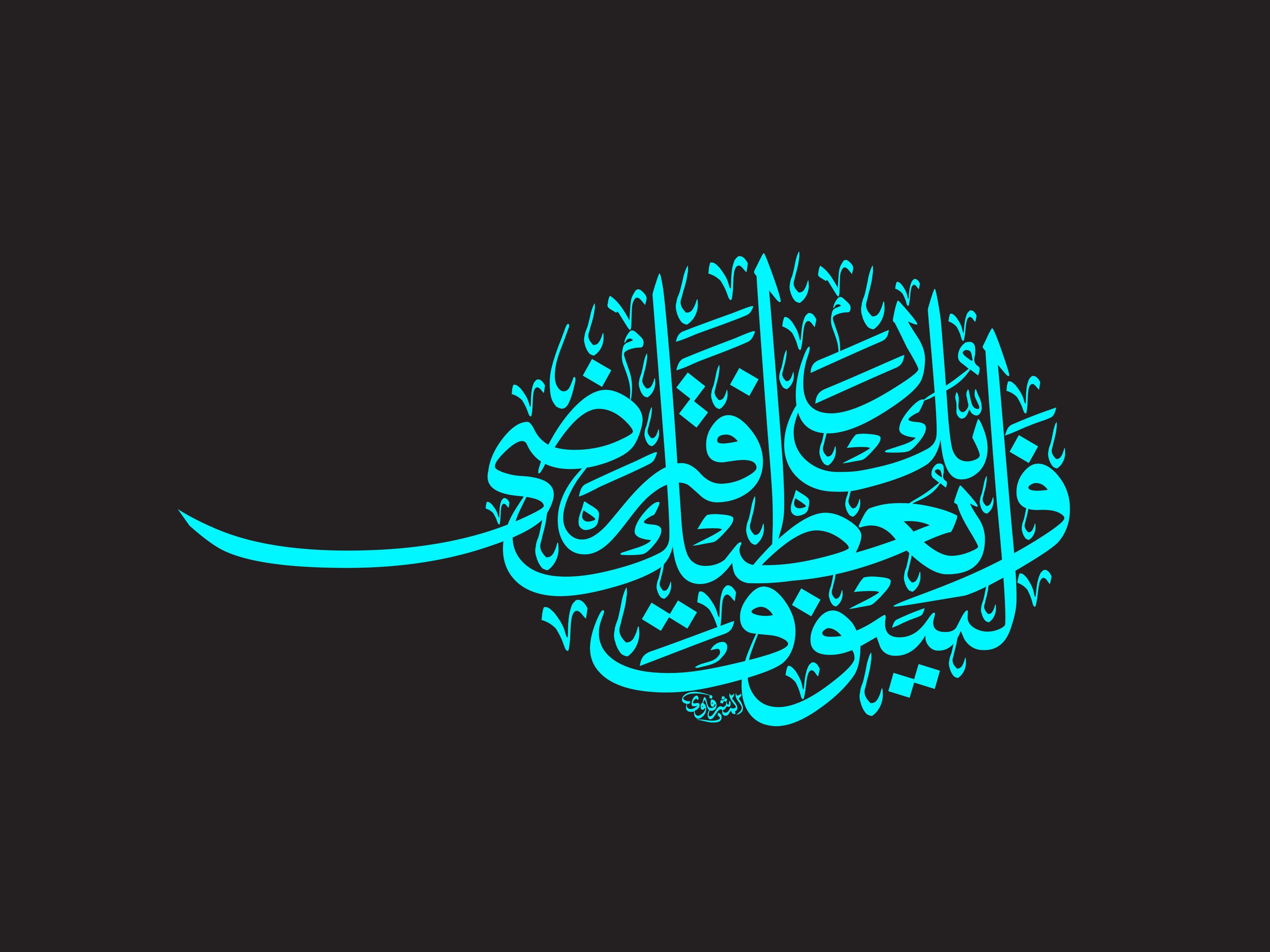 و ل س و ف ي ع ط يك ر ب ك ف ت ر ض ى Art Quotes Calligraphy