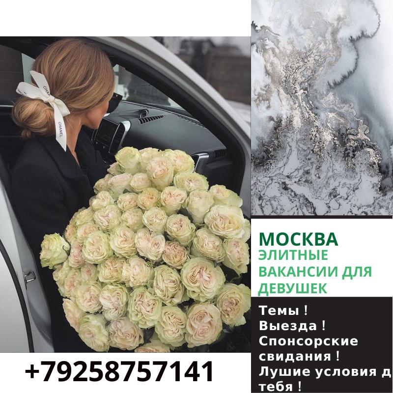 Работа для девушки в москве с машиной заработать онлайн чехов