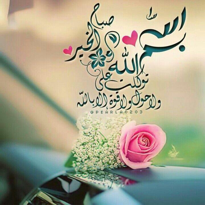 صباح الخير والتوكل على الله نتمني لكم جميعا يوم جديد مشرق ومليئ بالسعادة والفرح والمحبة Beautiful Morning Messages Good Morning Flowers Good Morning Greetings