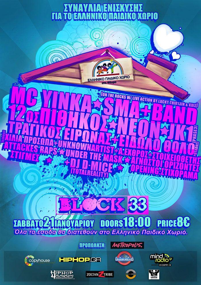 Συναυλία ενίσχυσης για το Ελληνικό Παιδικό Χωριό 21 Ιανουαρίου 2012